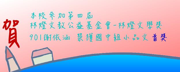 林燈文學首獎
