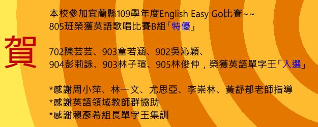 英語easygo